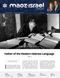 September 2018 Maoz Israel Report PDF cover
