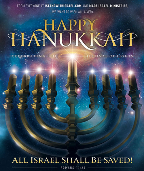 1212-Happy-Hanukkah-card